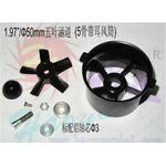 Ducted fan hao (1.97 /50)